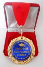 """Сувенирная медаль """"Золотой выпускник"""""""