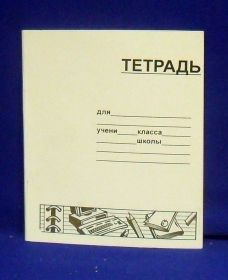 48л. тетрадь бел.бум. ч/б карт.обл.
