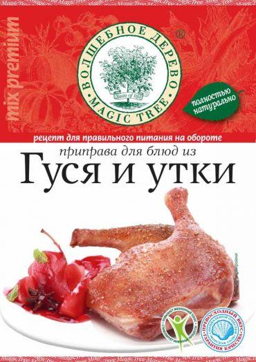 ВД Приправа для блюд из гуся и утки 30г