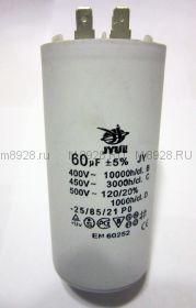 Конденсатор пусковой 60мкф. 450в.