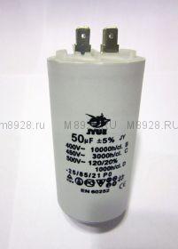 Конденсатор пусковой 50мкф. 450в.