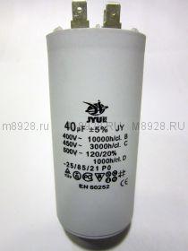 Конденсатор пусковой 40мкф. 450в.