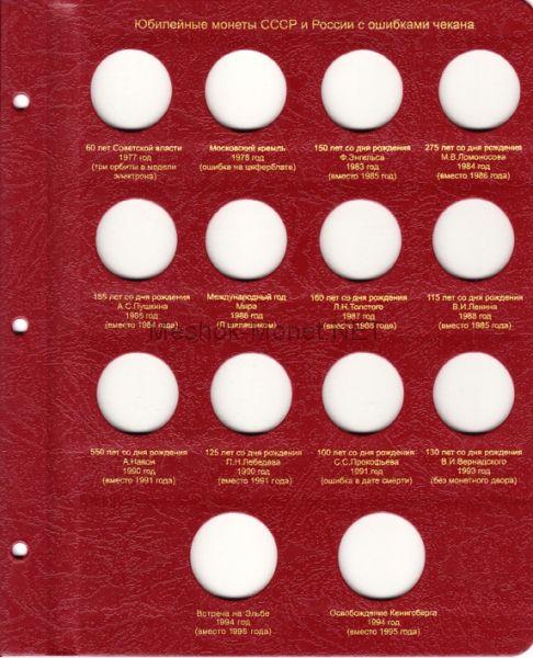 Дополнительный лист к альбому для Юбилейных монет с ошибками чеканки