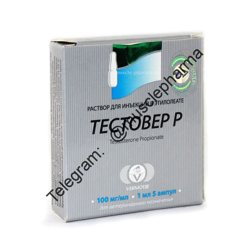 Testover P (Тестостевер Пропионат) 1 ампула * 100mg/ml (1 мл.)