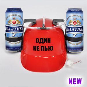 Один не пью