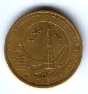 10 рублей 2011 г. 50 лет первого полета человека в космос XF