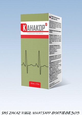 Канакор — эффективная поддержка сердца и сосудов
