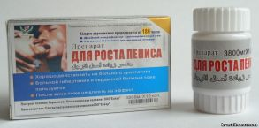 индийский препарат для увеличении члена