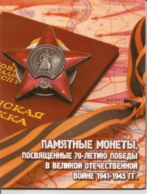 Альбом для памятных 5 рублевых монет,посвященных 70-летию Великой Победы