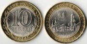 """10 рублей.  """"Нерехта"""".  2014 год. СПб."""