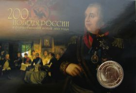 Жетон Михаил Илларионович Кутузов(1745-1813)