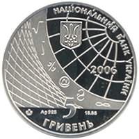100 лет Киевскому национальному экономическому университету Монета 5 грн. на заказ