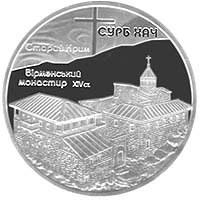 Монастырь Сурб Хач Монета 10 грн.на заказ