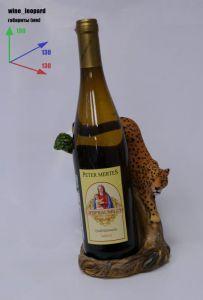 Подставка для вина «Леопард и бутылка»