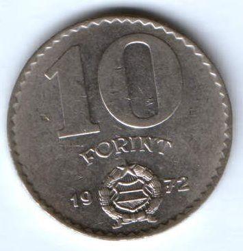 10 форинтов 1972 г. Венгрия