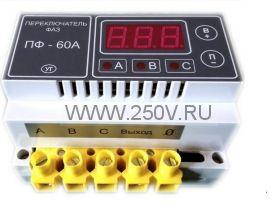 Автоматический  переключатель фаз  ПФ-60А