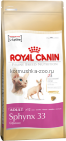 Royal Canin Sphynx 33 Сфинкс