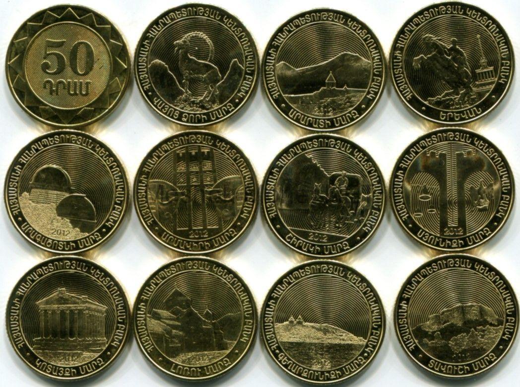 Юбилейные монеты 50 драм 2012 год набор из 11 монет