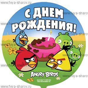 """Шар фольгированный """"С днем рождения"""" 46 см"""