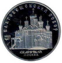 5 рублей 1989 Благовещенский собор в Москве Proof