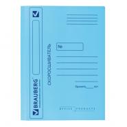 Скоросшиватель карт. мел. BRAUBERG, гарант. пл. 360г/кв.м. (на 200л(Синий)