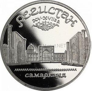 5 рублей 1989 Архитектурный ансамбль Регистан в Самарканде Proof