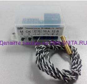 Терморегулятор ТР-24 В-3Д (-70  +250С)
