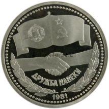 1 рубль 1981 СССР-Болгария. Дружба навеки Proof новодел
