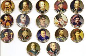 Гетманы Украины Набор  из 17 монет 1 гривна Самоделка