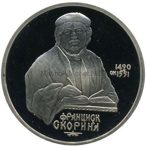 1 рубль 1990 500 лет со дня рождения Франциска Скорины Proof