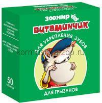 Витаминчик для грызунов укрепление зубов