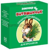 Витаминчик для кроликов 50т.