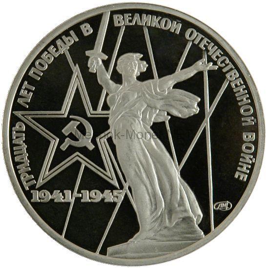 1 рубль 1975 30-летие Победы в Великой Отечественной войне Proof новодел