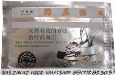 Пластырь от гипертонии Банг Дейли
