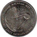 50 тенге 2007г. Первый искусственный спутник Земли