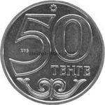 50 тенге 2012г. Павлодар
