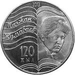 50 тенге 2013г. 120-летие со дня рождения М. Жумабаева