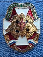 Знак Пограничные войска России