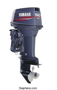 Лодочный мотор Yamaha (Ямаха) 50HMHOS