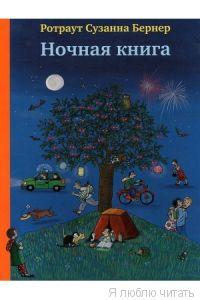 Ночная книга