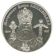Василий Липковский 2 гривны  Украина 2014