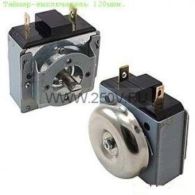 Таймер электромеханический 5, 30, 60, 90, 120 мин