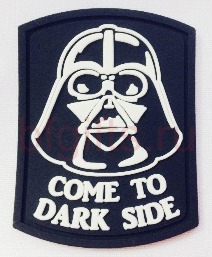 """Моральный патч ПВХ """"Come to dark side"""""""