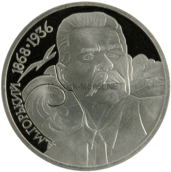 1 рубль 1988 120 лет со дня рождения писателя Максима Горького Proof