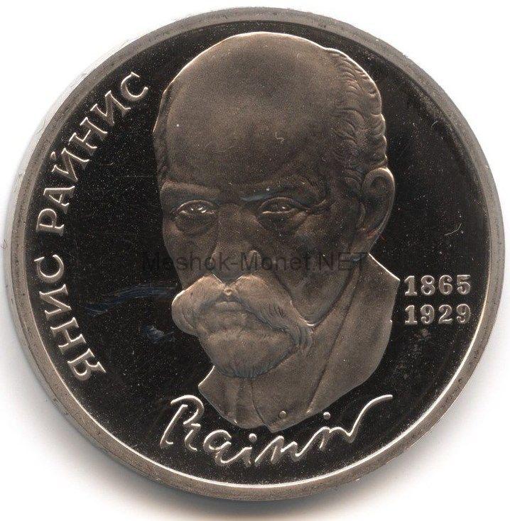 1 рубль 1990 125 лет со дня рождения Яниса Райниса Proof