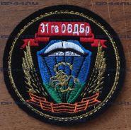 Шеврон 31 ОВДБр (вышивка)