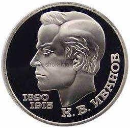 1 рубль 1991 100 лет со дня рождения К.В. Иванова Proof
