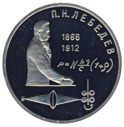 1 рубль 1991 125 лет со дня рождения П.Н. Лебедева Proof