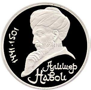 1 рубль 1991 550 лет со дня рождения тюркского поэта Алишера Навои Proof