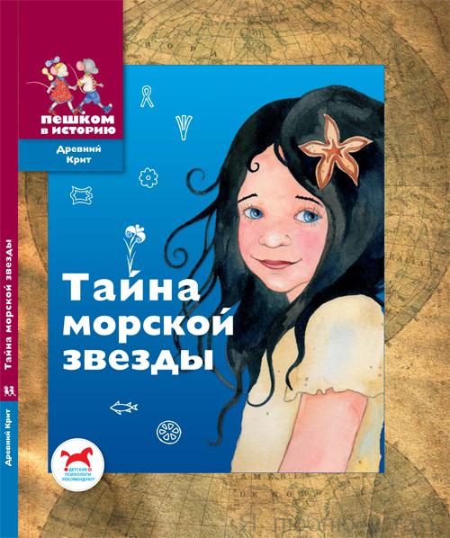 Тайна морской звезды: историческая сказка для детей